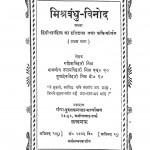 Mishr Bandhu Vinod Part 1 by गणेश बिहारी मिश्र - Ganesh Bihari Mishraशुकदेव बिहारी मिश्र - Shukdev Bihari Mishraश्यामबिहारी मिश्र - Shyambihari Mishra