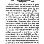 Mratyu Aur Parlok by नारायण स्वामी - Narayan Swami