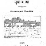 Mudra Shashtra by Pran Nath Vidhyalankar - प्राण नाथ विद्यालंकार