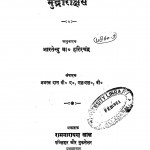 Mudrarakshas by भारतेन्दु हरिचन्द्र - Bharatendru Harichandra