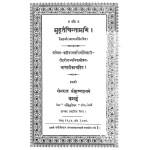 Muhoort Chintamani by महीधर शर्मा - Mahidhar Sharma