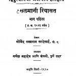 Musalmani Riyasat Bhag 1 by गोविन्द सखाराम सरदेसाई - Govind Sakharam Sardesai