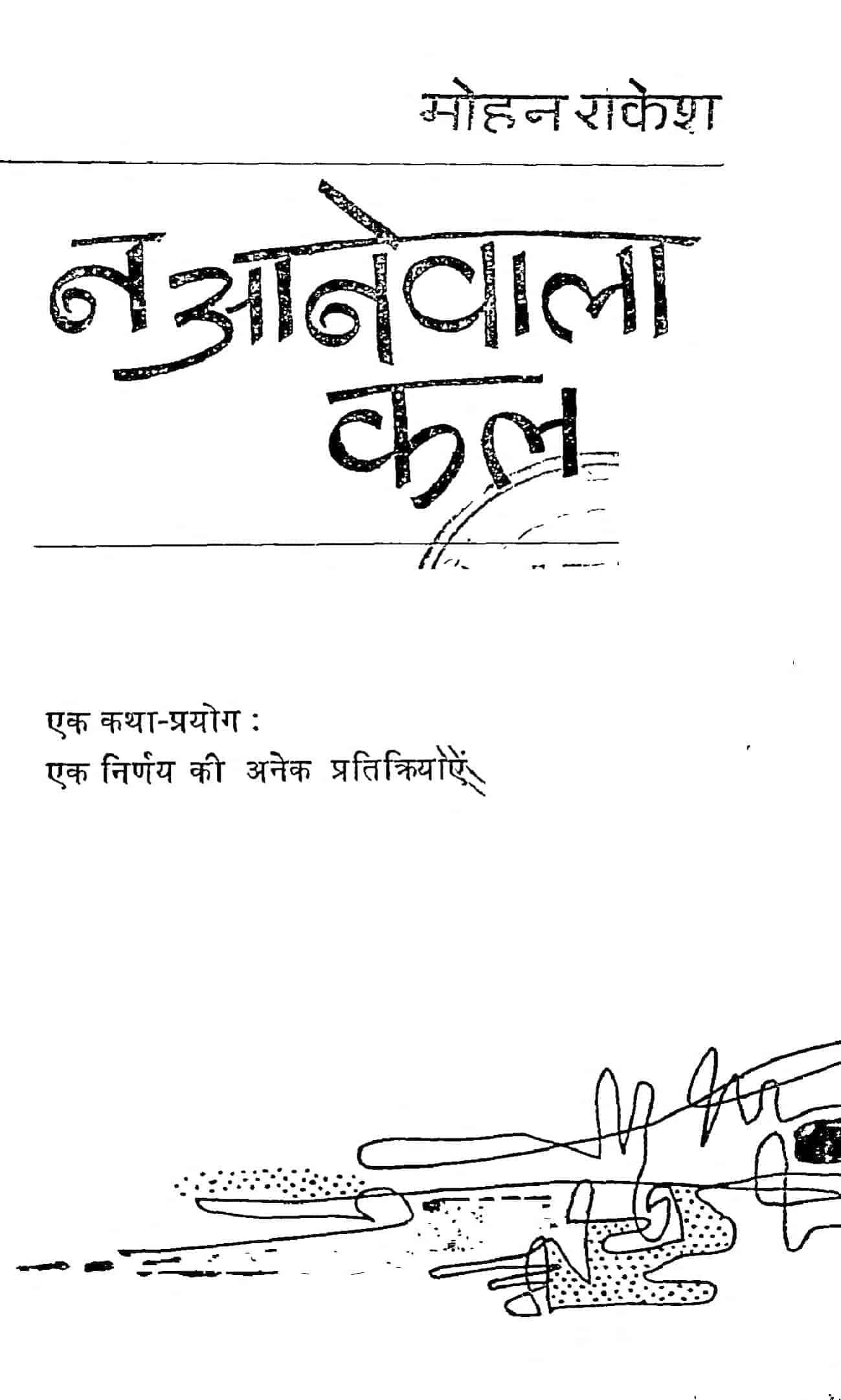 Book Image : न आनेवाला कल - Na Aanewala Kal