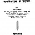 Naagarikashaastr Ke Sidhdaant by राजनारायण गुप्त - Rajnarayan Gupta