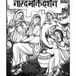 Narad Bhakti Darshan by स्वामी अखण्डानन्द - Swami Akhandanand