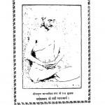 Neetivakyamrit by गणेशप्रसाद जी वर्णी - Ganeshprasad Ji Varni