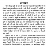 Nehru Vishwa Shanti Ki Khoj Mein by आचार्य चतुरसेन शास्त्री - Acharya Chatursen Shastri