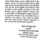 Nidan-chikitsa Volume-1 by शिवचरण ध्यानी - Shivcharan Dhyani