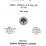 Nirala Ki Rachanayo Par Swami Vivekanand Ka Prabhaw by शिव कुमार मिश्र - Shiv Kumar Mishra