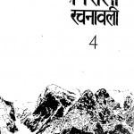 Nirala Rachnawali-4 by नंदकिशोर नवल - Nandkishor Naval