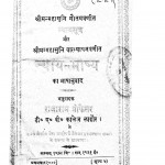 Nyay Bhashya by पं राजाराम प्रोफ़ेसर - Pt. Rajaram Profesar