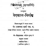 Oraayan mrxgashiirshh Kaa Saaraanuvaad Vedakaal Nirnd-aya by रामचंद्र शर्मा - Ram Chandra Sharma