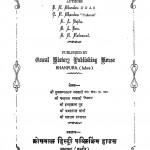 Oswal Jaati ka Itihas by चन्द्रराज भंडारी विशारद - Chandraraj Bhandari Visharadश्री कृष्णलाल - Shri Krishnlal