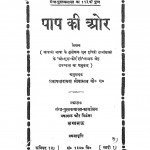 Paap Ki Aor by प्रताप नारायण श्रीवास्तव - Pratap Narayan Shrivastav