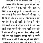 Padarth Vidhya by आचार्य श्री रामलाल जी - Achary Shri Ramlal Ji