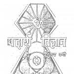 Padarth Vigyan by जिनेन्द्र वर्णी - Jinendra Varni