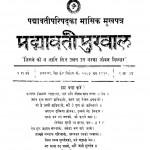 Padmawati Purwal by मक्खन लाल -Makhanlal
