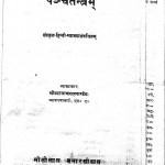 Panchtantram by विष्णु शर्मा - Vishnu Sharma