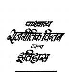 Pashchatya Rajnitik Chintan Ka Itihas by डॉ जी. डी. तिवारी - Dr. G. D. Tiwari