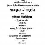 Patanjal Yog Darshan Tatha Hari Bhadri Yog Vinshika by विशारद यशोविजयोपध्याया - Vishard Yashovijayopadhyayaसुखलाल - Sukhalal
