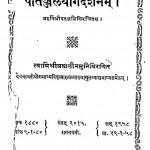 Patanjal Yog Darshanam by ब्रह्मलिमुनि महाराज - Brahmlimuni Maharaj