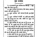 Pothi Guru Updesh by राधास्वामी ट्रस्ट - Radhaswami Trust