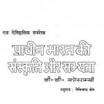 Pracheen Bharat Ki Sanskrati Aur Sabhyata by दामोदर धर्मानंद कोसांबी - Damodar Dharmananda Kosambiपं नेमिचंद्र जैन - Pt. Nemichandra Jain