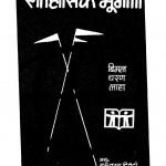 Prachin Bharat ka Etihasik Bhugol by बिमल चरण लाहा - Bimal Charan Laha