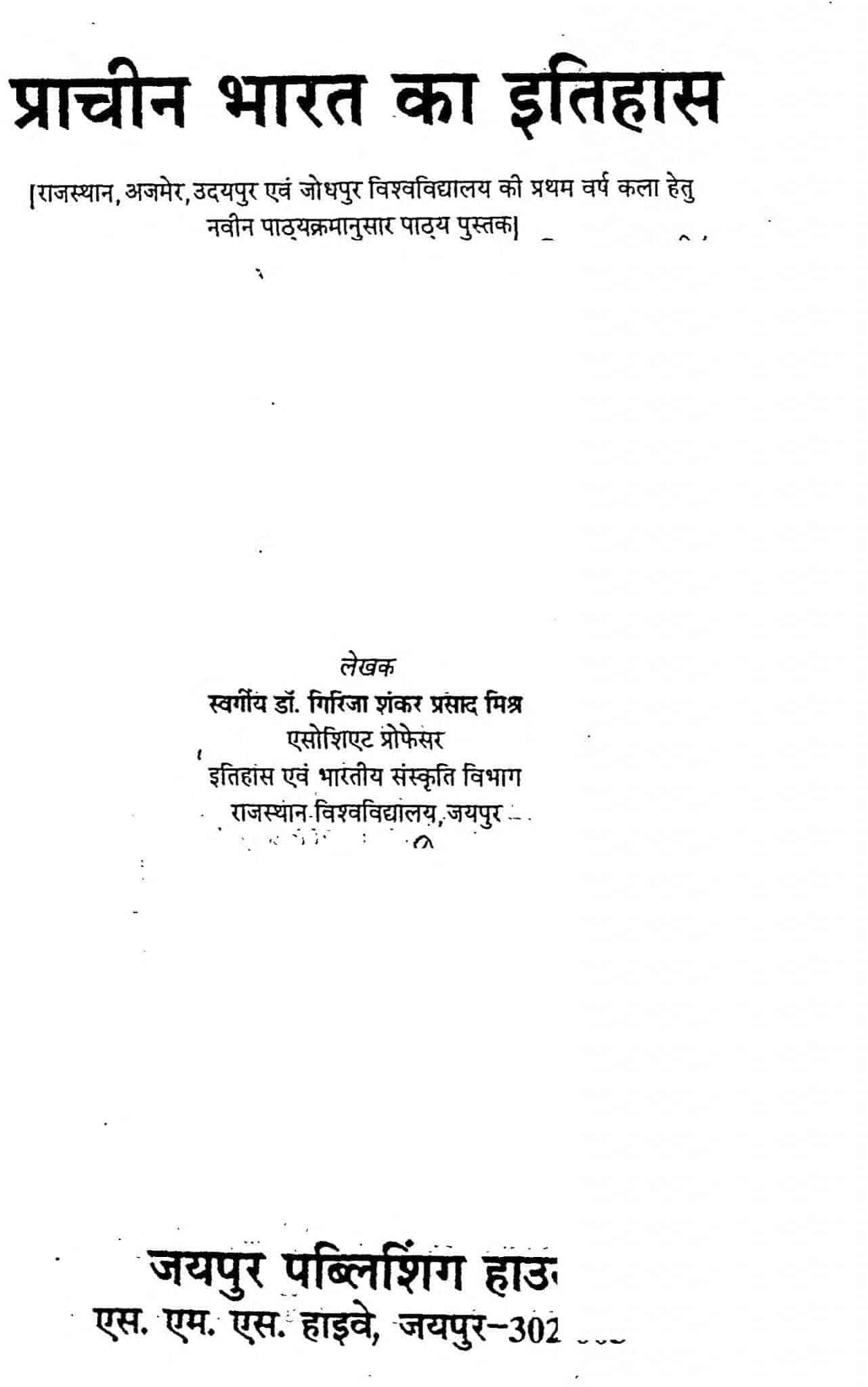 Book Image : प्राचीन भारत का इतिहास  - Prachin Bharat Ka Itihas