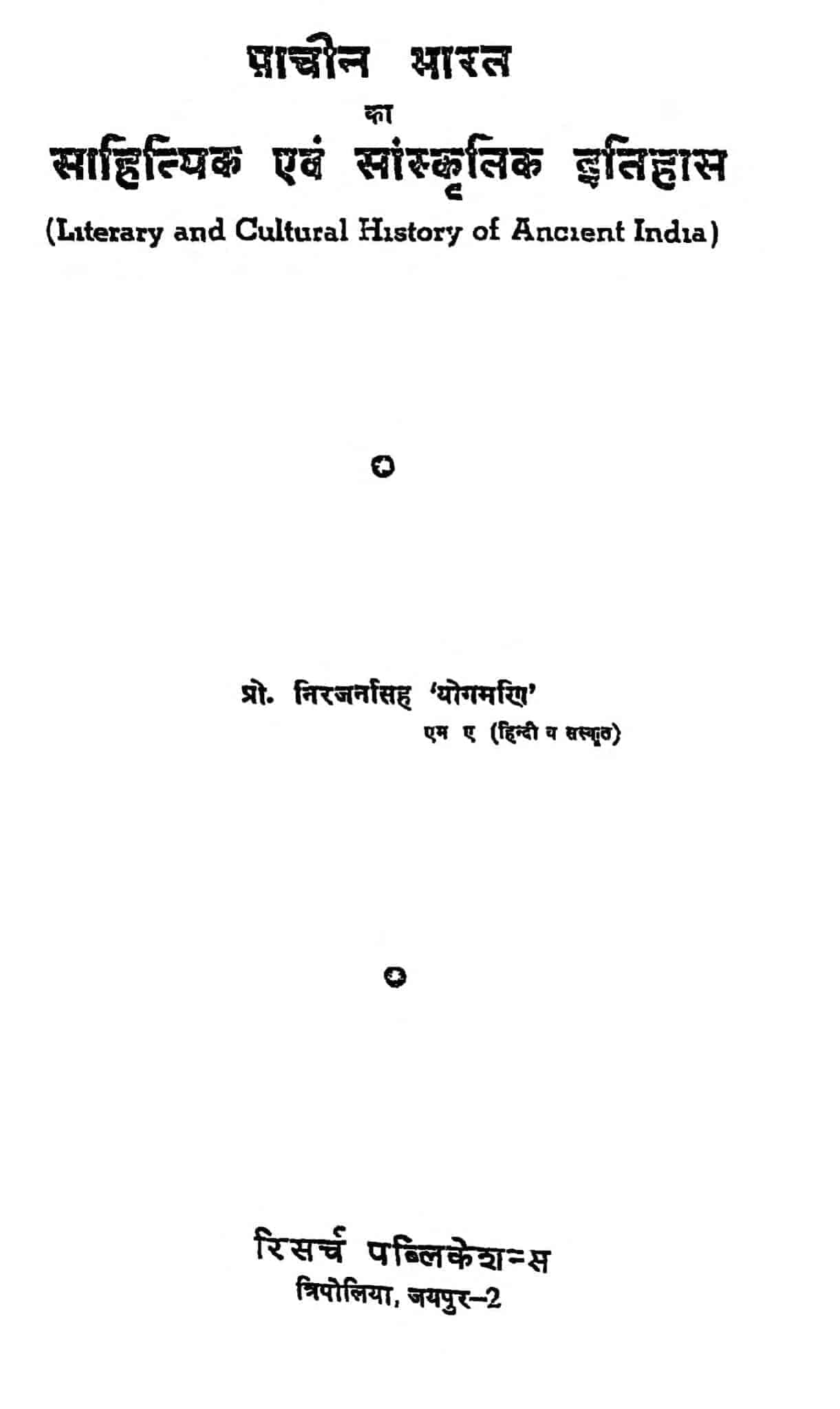 Book Image : प्राचीन भारत का साहित्यक एवं सांस्कृतिक इतिहास - Prachin Bharat Ka Sahitya Evam Sanskritik Itihas