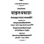 Prakrit Prakash by मनोरमा - Manorama