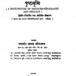 Prakritik Bhugol Tatha Bhutatv ki Prishthbhumi by जनार्दन प्रसाद श्रीवास्तव - Janardan Prasad Srivastav