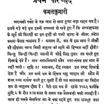 Pran Veer by श्रीसूर्यकान्त त्रिपाठी निराला - Shree Soorykant Tripathi Nirala