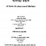 Pratishtha Pradeep by नाथूलाल जैन शास्त्री - Nathulal Jain Shastri