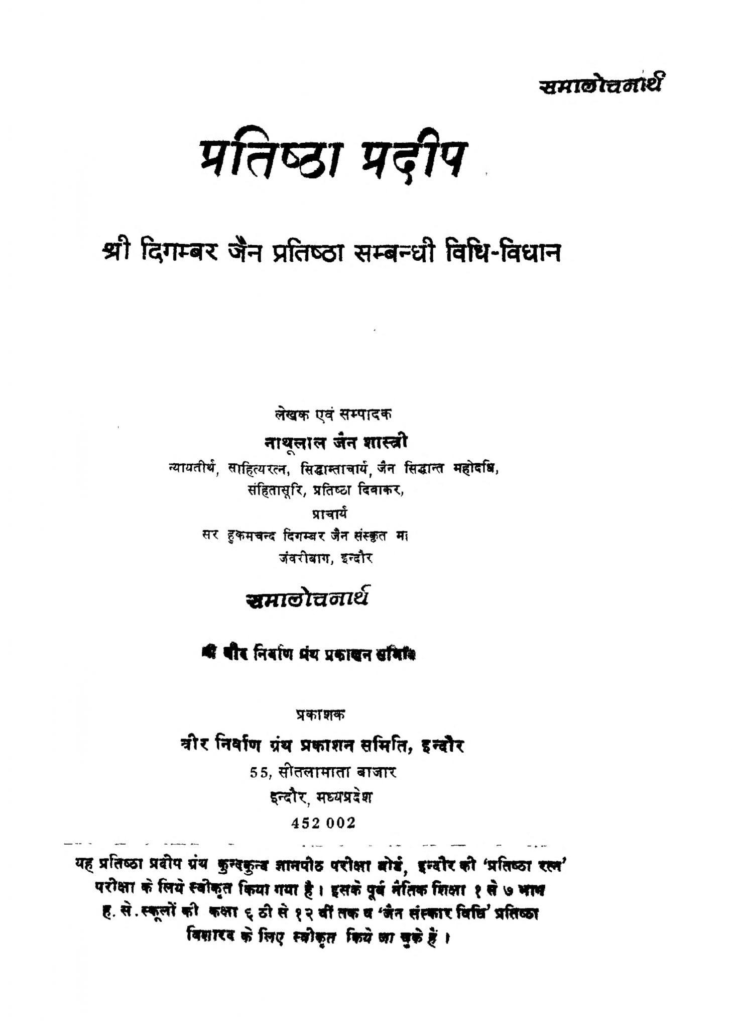Book Image : प्रतिष्ठा प्रदीप - Pratishtha Pradeep