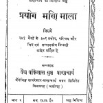 Prayog Mani Mala Part-2 by वैध बांकेलाल - Vaidh Bankelal