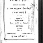Prayog-sahastri by रामदेव त्रिपाठी - Ramdev Tripathi