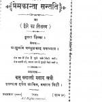 Prem Kanta Santati Part 2 by आशुकवि शम्भुप्रसाद उपाध्याय - Ashukavi Shambhuprasad Upadhyaya