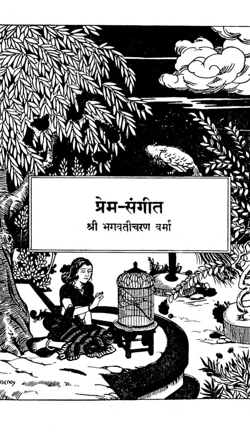 Prem Sangeet by श्री भगवती चरण वर्मा - Shri Bhagwati Charan Verma