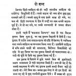 Premchand Aur Unka Sahitya by मन्मनाथ गुप्त - Manmnath Gupt