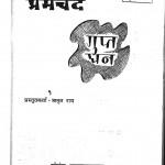 Premchand Gupt Dhan by अमृत राय - Amrit Rai