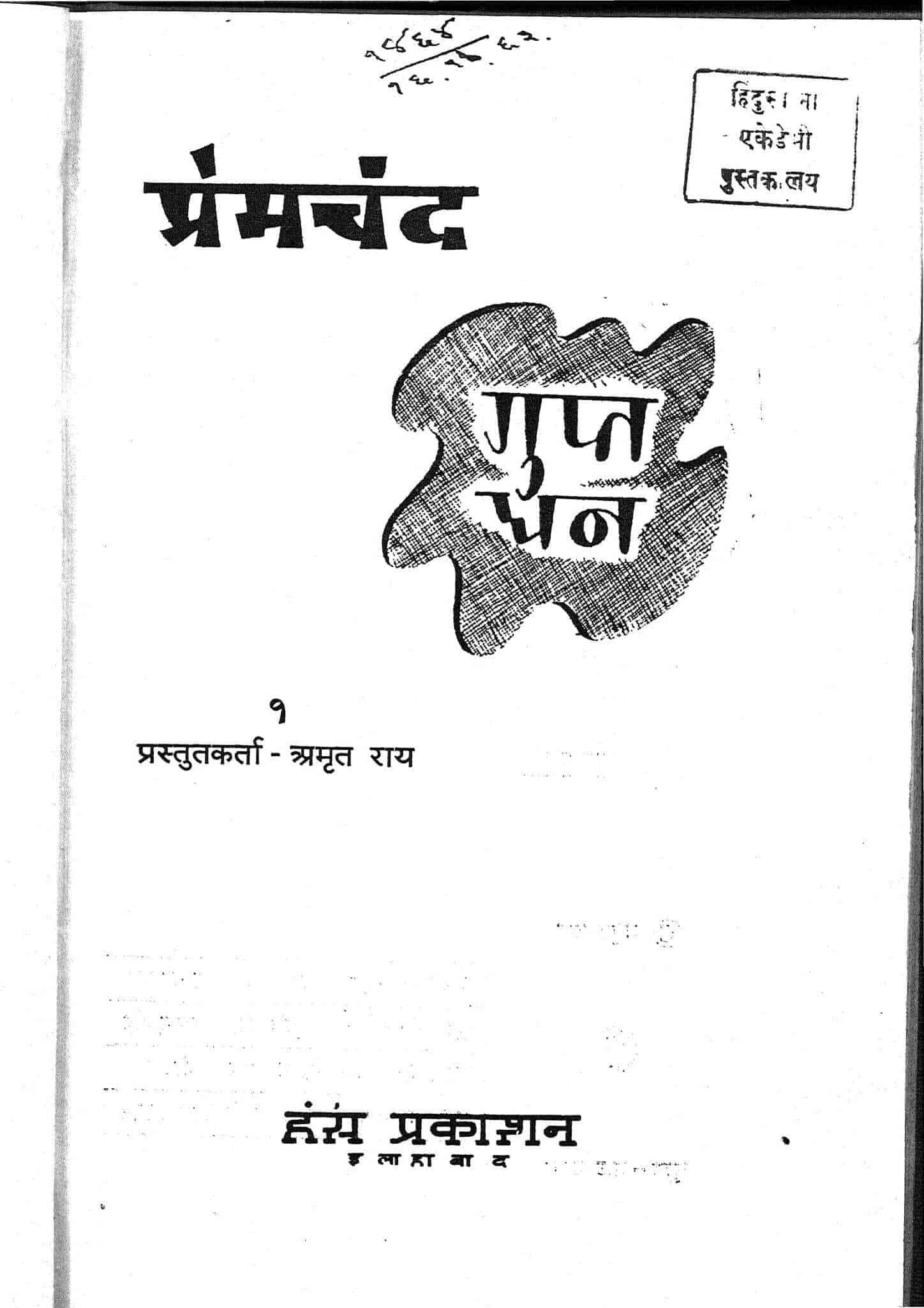 Book Image : प्रेमचंद गुप्त धन  - Premchand Gupt Dhan