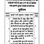 Prempatra Radhaswami  pachvi Jild by राधास्वामी - Radhaswami