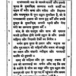 Prempatra Radhaswami Tisari Jild by राधास्वामी - Radhaswami