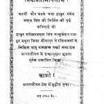 Priya Pritam Bilas by रामकृष्ण वर्म्मा - Ramkrishn Varmma