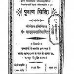 Puran Siddhih by कालूराम शास्त्री - Kaluram Shastri