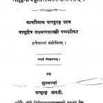 Raghuvam  by कालिदास - Kalidas