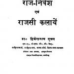 Raj - Nivesh evm Rajsi Kalayen  by डॉ. द्विजेन्द्रनाथ शुक्ल - Dr. Dvijendranath Shukla