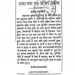 Raja Nal Ka Jeevna Charita by पं. मुरलीधर शर्मा राज वैद्य - Pt. Muralidhar Sharma Raj Vaidya