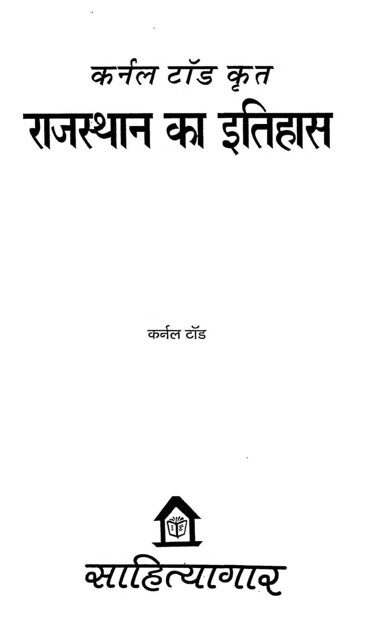 Rajasthan Ka Itihas Bhag-i by कर्नल टॉड - James Tod